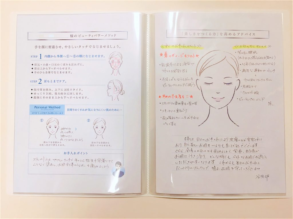 SOFINAパーソナルレッスンシート7・8ページ目