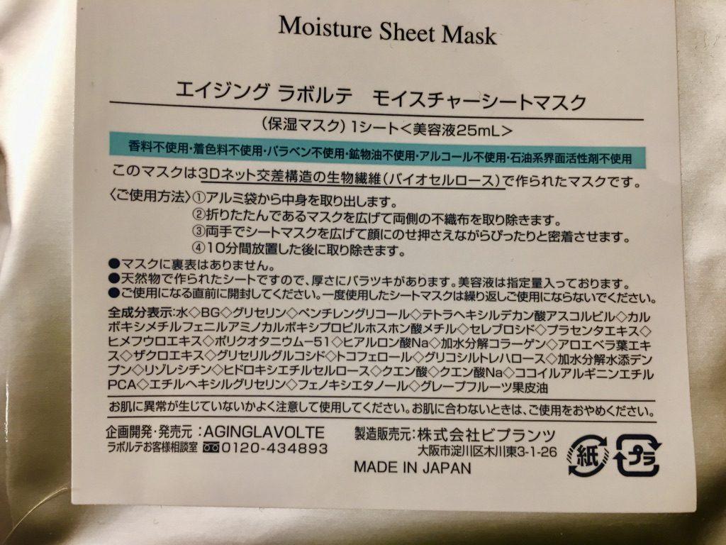 エイジングラボルテのモイスチャーシートマスク成分表示