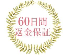 桜肌馬プラセンタは60日間返金保証。
