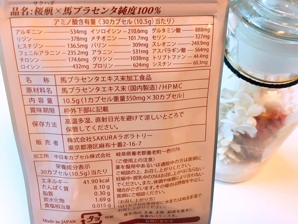 桜肌×馬プラセンタ純度100%のパッケージ裏面