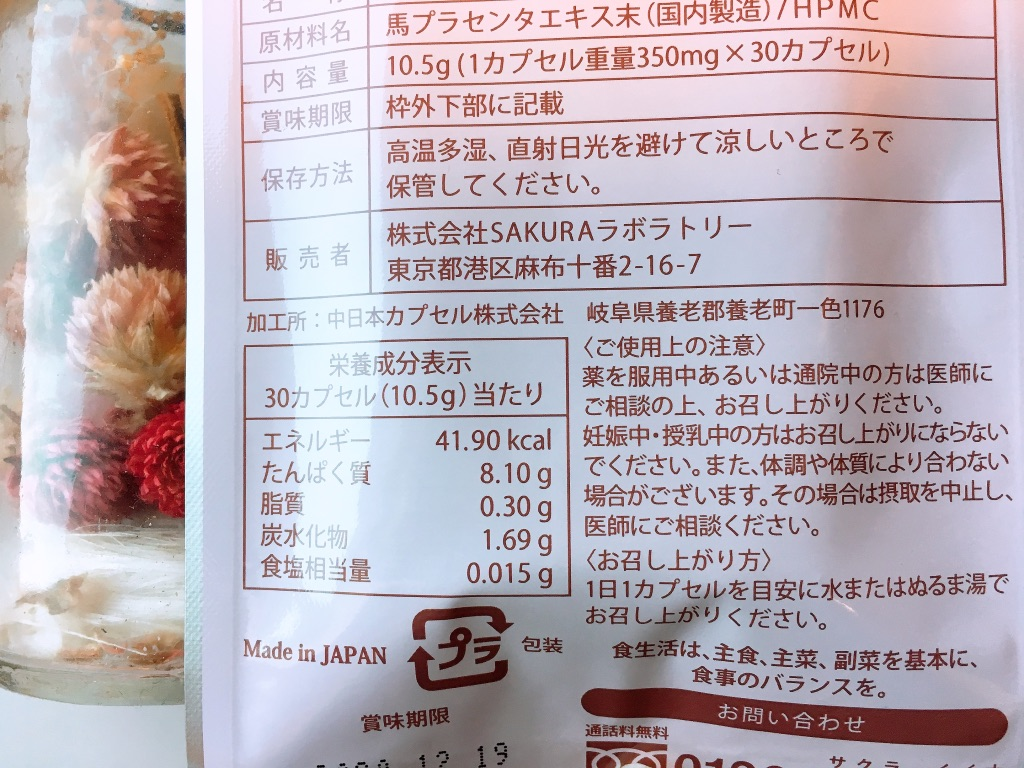 桜肌×馬プラセンタ純度100%のパッケージ裏面ご使用上の注意