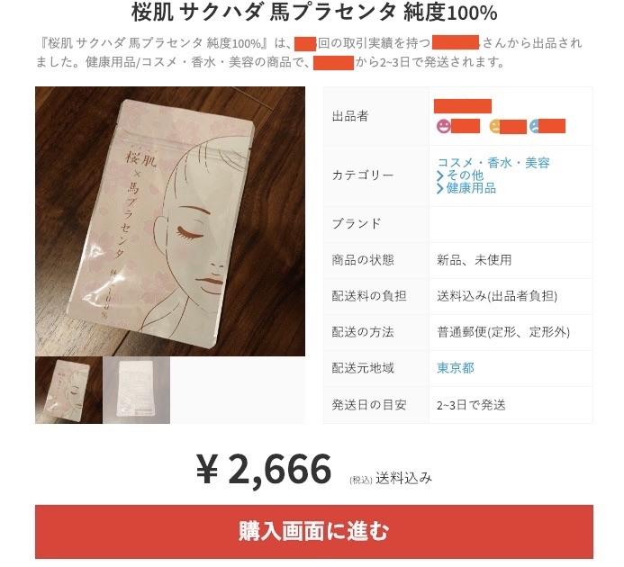 桜肌馬プラセンタサプリのメルカリ販売画面