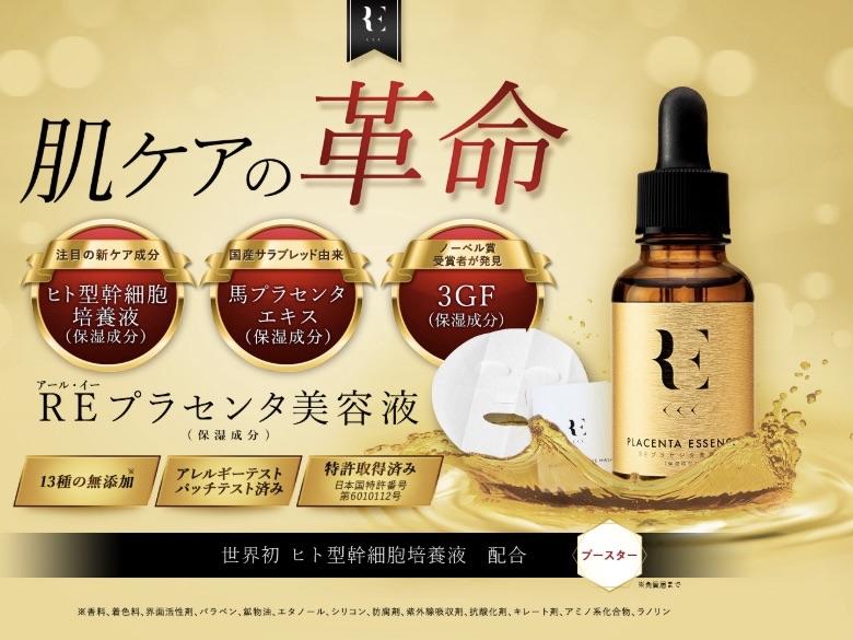 REプラセンタ美容液の肌ケア革命
