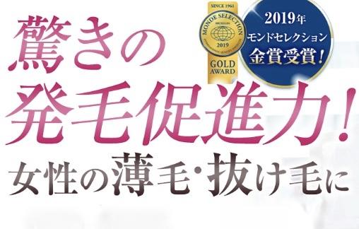 ルルシアモンドセレクション金賞受賞