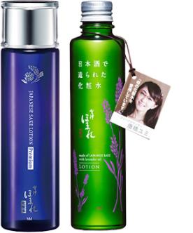 会津ほまれ化粧水とほまれプレミアム化粧水