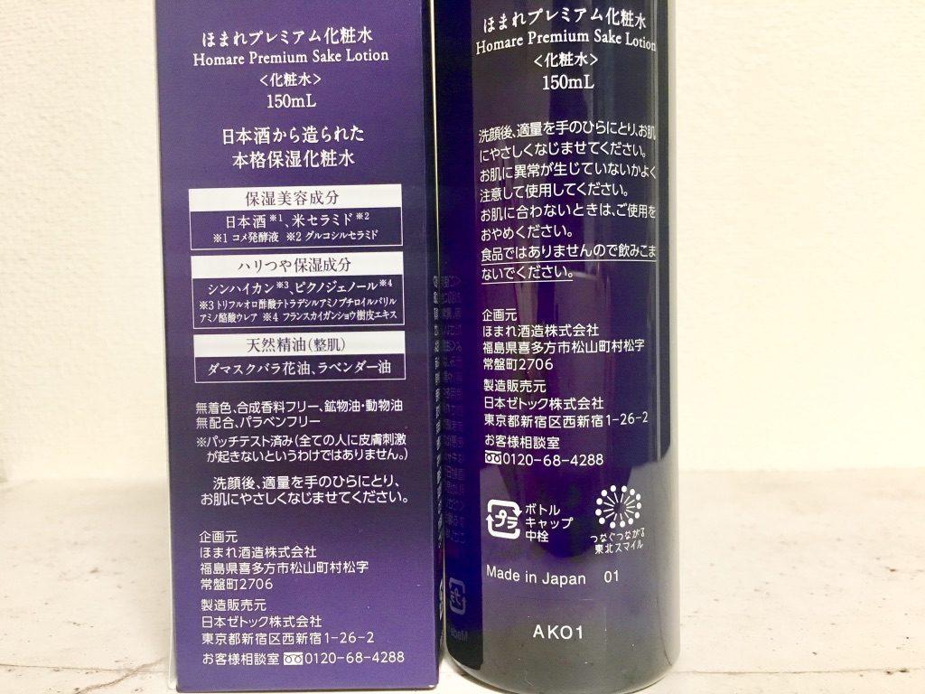 会津ほまれプレミアム化粧水のパッケージ裏面