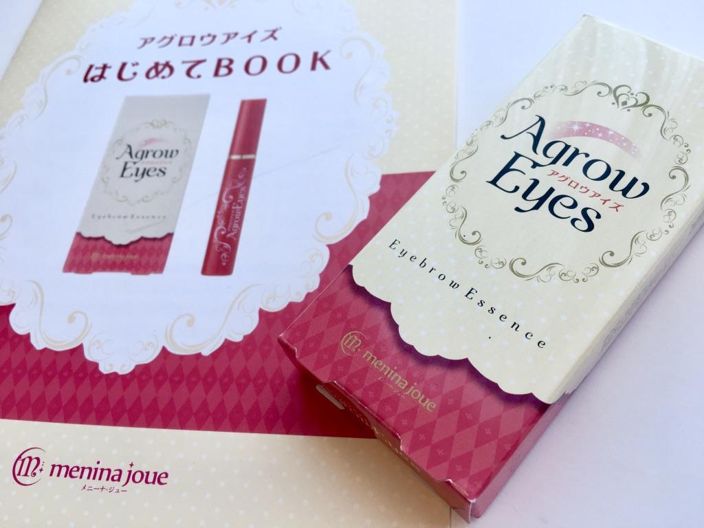 アグロウアイズのはじめてBOOKとお菓子みたいな外箱パッケージ