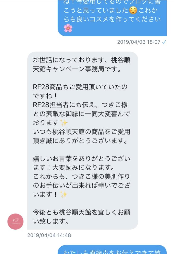 桃谷順天館キャンペーン事務局とのツイッターでのDM