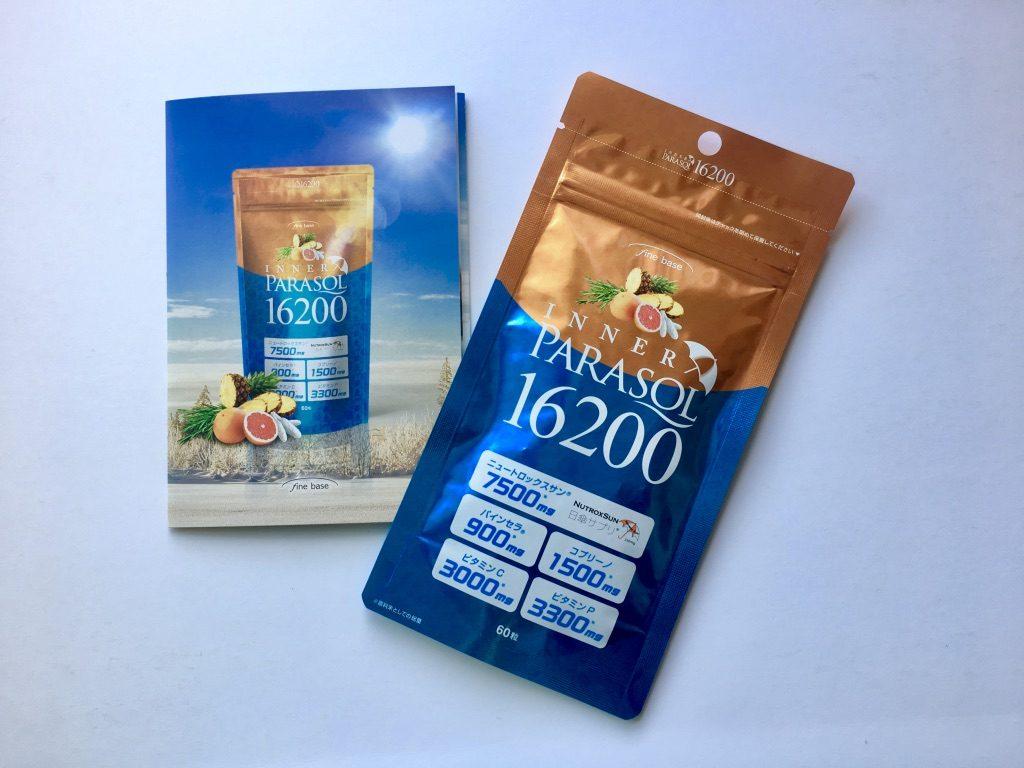 インナーパラソル16200商品パッケージ