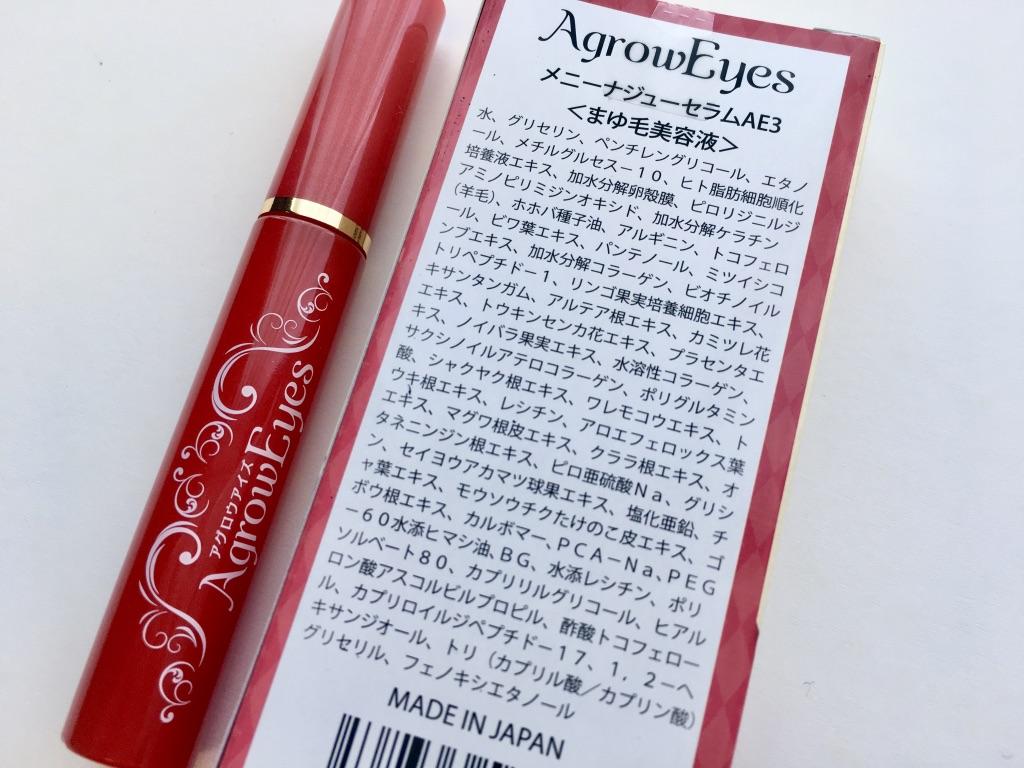 メニーナジューセラムAE3眉毛美容液パッケージ裏面成分表示