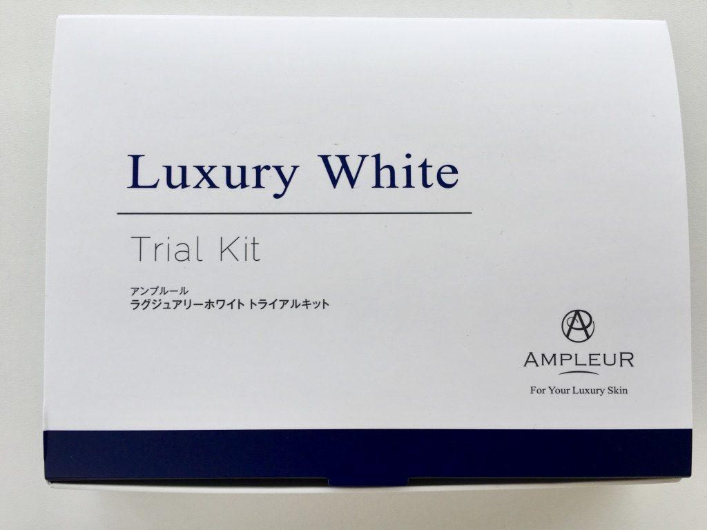 アンプルールラグジュアリーホワイトトライアルキットの外箱