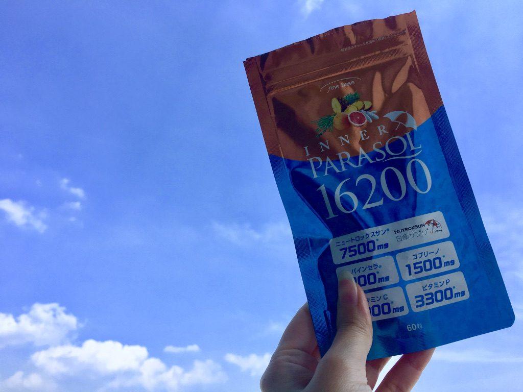 鮮やかな夏空に負けないパッケージのインナーパラソル