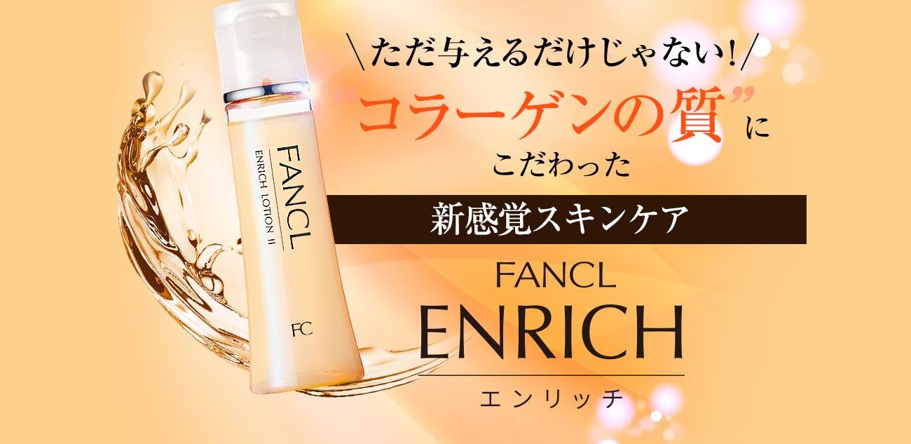 ファンケルエンリッチ化粧液画像