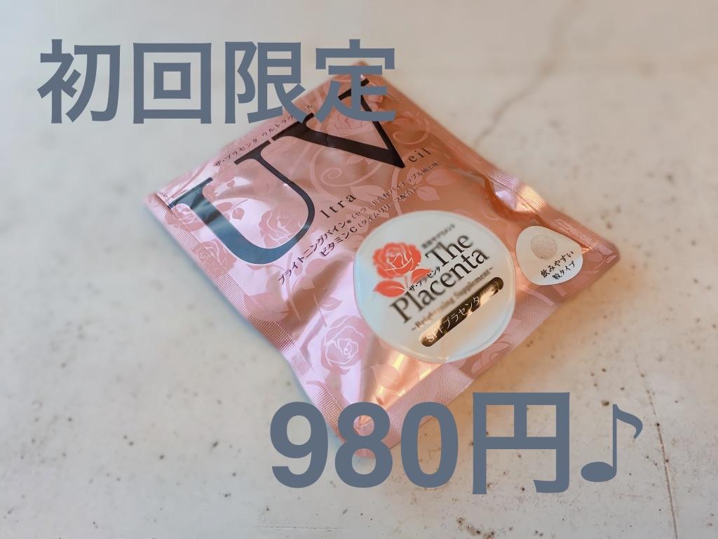 ザ・プラセンタウルトラヴェール 日焼け止めサプリは初回限定980円