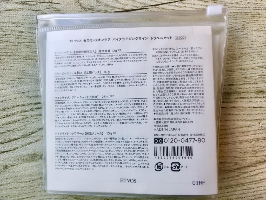 エトヴォスバイタライジングラインお試しセットパッケージ裏面の成分表示