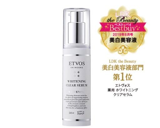 ETVOS薬用ホワイトニングクリアセラム