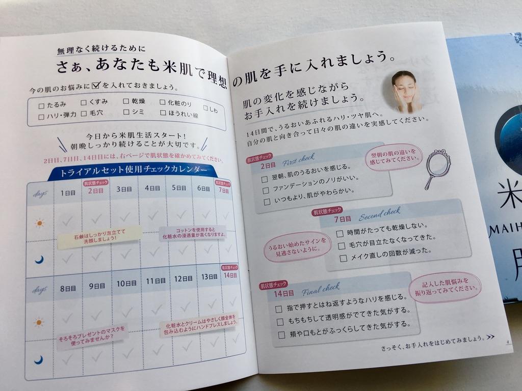 コーセー米肌生活スケジュール&チェックリスト