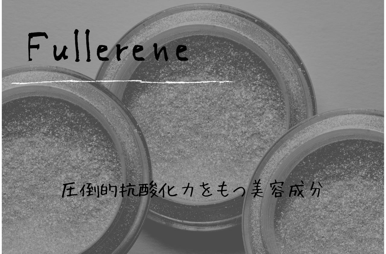 圧倒的抗酸化力をもつFullerene