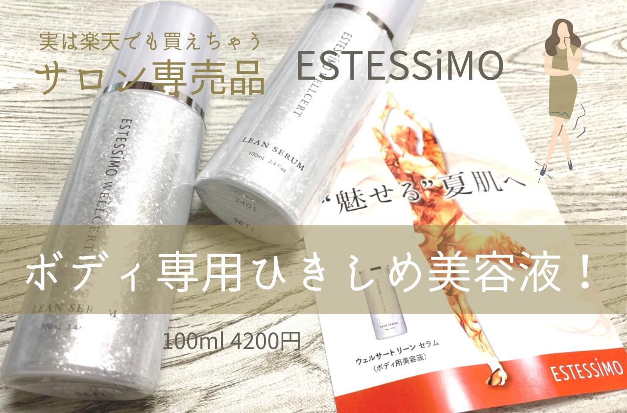 肌にのせると徐サロン専売品ブランドエスティシモのウェルサートリーンセラムアイキャッチ画像