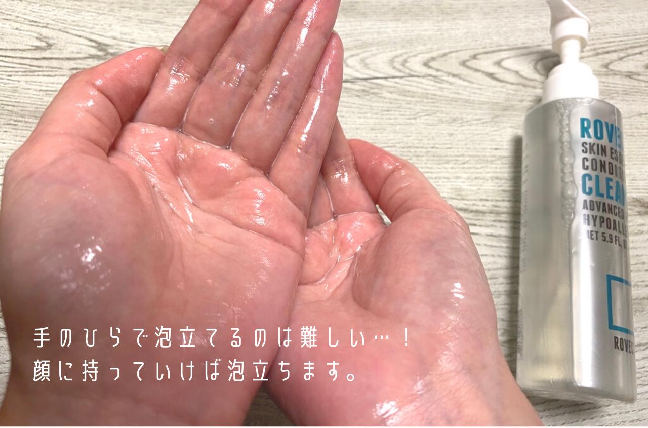 ロベクチン エッセンシャルクレンザーを手のひらで泡立ててみる