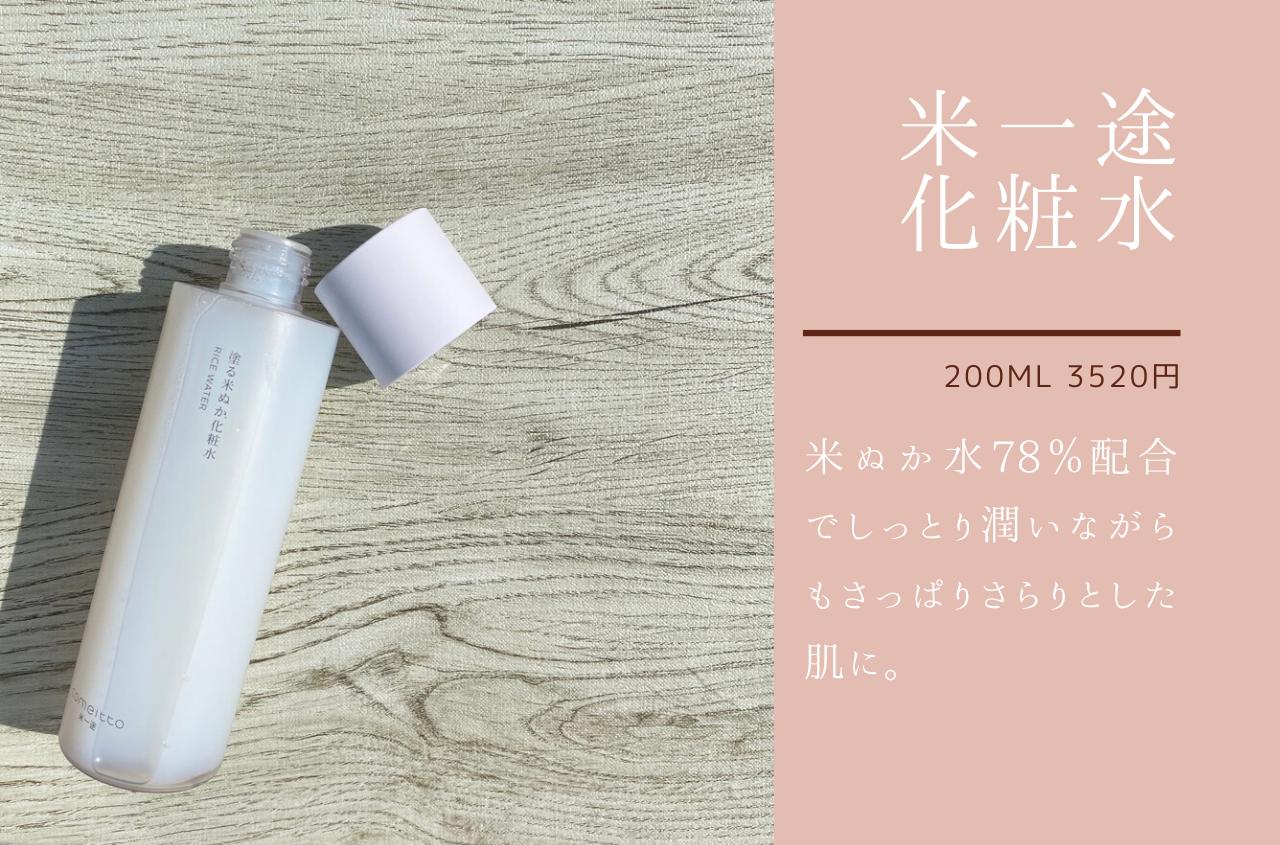 米一途塗る化粧水アイキャッチ画像