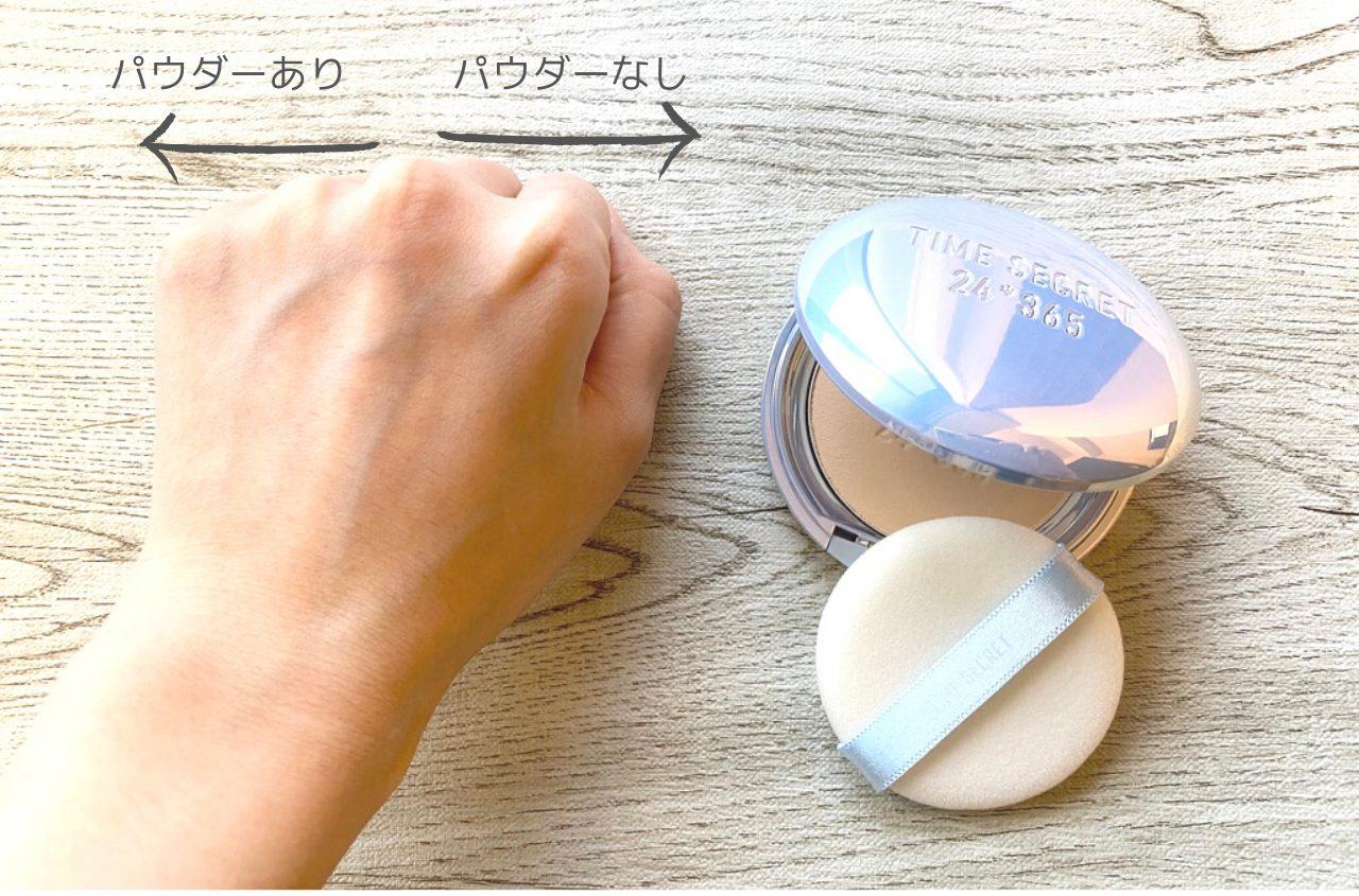 タイムシークレットミネラルプレストパウダーを手の甲左右で塗り比べ